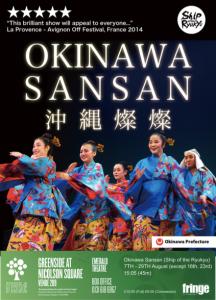 Okinawa Sansan Flyer Front- Scrren shot